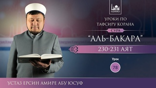 Тафсир Корана | 78 | Толкование Суры «Аль Бакара», аят 230-231 Ерсин Амире