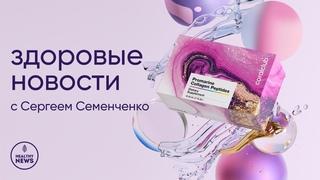 Здоровые новости с Сергеем Семенченко