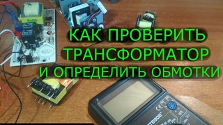 Как мультиметром проверить трансформатор, как определить обмотки Диагностика поломок трансформаторов