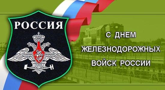 Железнодорожным войскам - 169 лет!