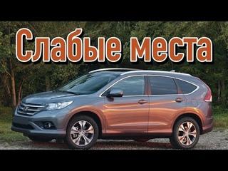 Honda CR-V IV недостатки авто с пробегом | Минусы и болячки Хонда срв 4