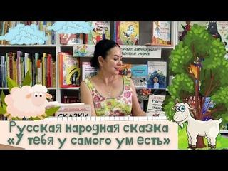 Русская народная сказка «У тебя у самого ум есть»