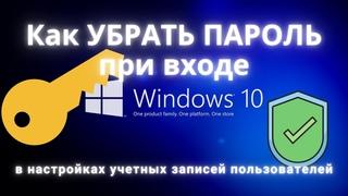 Как ЗА 30 СЕКУНД УБРАТЬ ПАРОЛЬ при входе в Windows 10 в настройках учетных записей пользователей