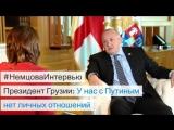 Президент Грузии в