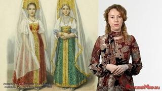 Занимательные истории о русском костюме. Часть 1