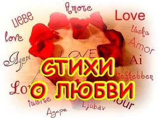 Стихи о любви к девушке. Лучшие! Грустный стих про любовь Есенин влюбленным и любимым Песня красивая, Стихотворения любимой,