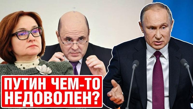 ⭐ ПУТИН НЕДОВОЛЕН Политолог рассказал о скорой отставке Набиуллиной и Мишустина