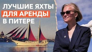 Лучшие яхты для аренды в Санкт-Петербурге / Какую яхту выбрать для аренды?