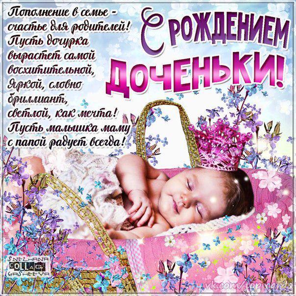 поздравления с рождением дочки 2 года не в стихах что после