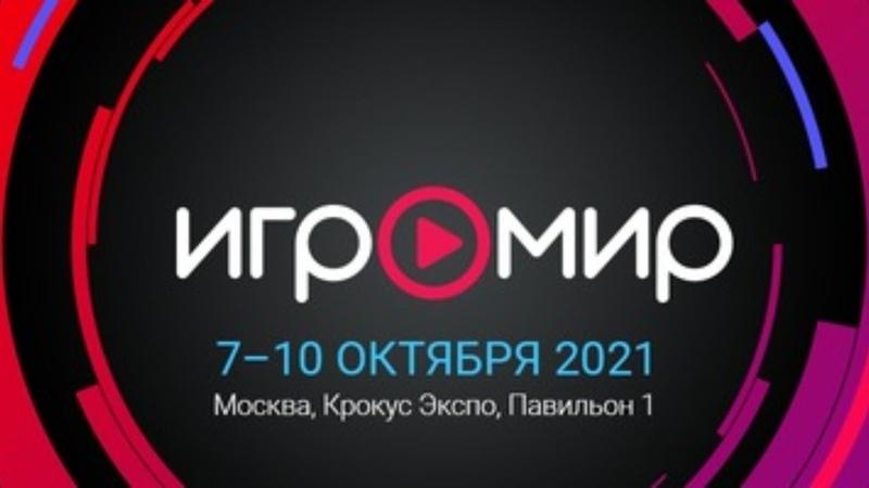 Comic Con Russia ИгроМир 2020 день второй