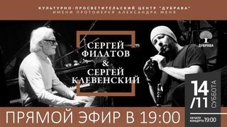 Сергей Филатов и Сергей Клевенский. Специальный гость: Иустина Бутрова (вокал)
