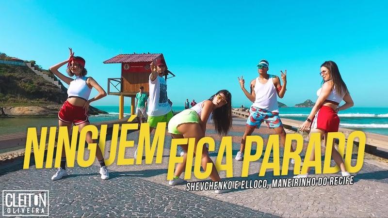 Ninguém Fica Parado (Chapuletei) - Shevchenko e Elloco, Maneirinho do Recife (COREOGRAFIA)