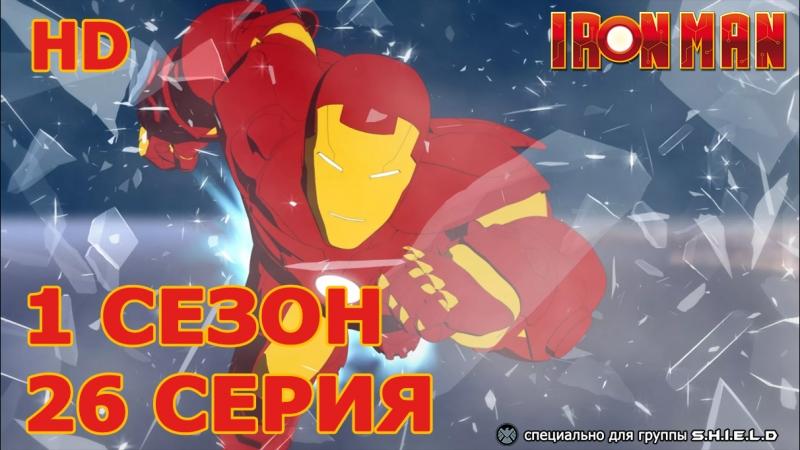 Железный Человек Приключения в Броне 1 Сезон 26 Серия Захватывающие Истории Часть Вторая