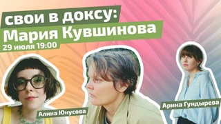 СТРИМ. свои в доксу: Мария Кувшинова