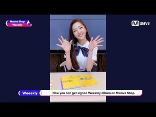 [Mwave Shop] This is how Weeekly signed 'We are' albums