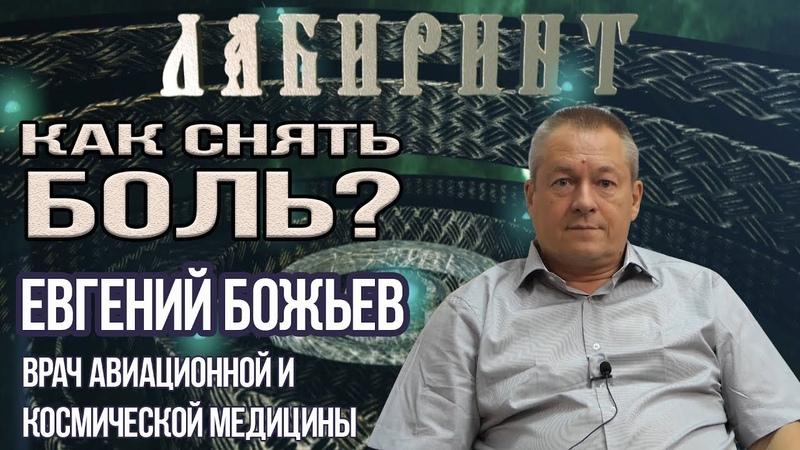 ЛАБИРИНТ Евгений Божьев Боль Как от неё избавиться
