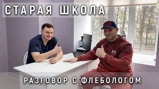 Cтарая школа с Дмитрием Голубочкиным, варикоз в спорте, разговор с флебологом