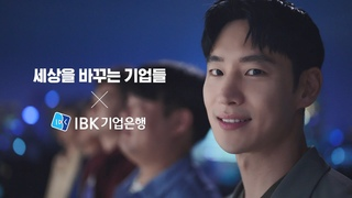 [SF] IBK bank (45 sec)