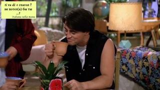 FRIENDS! Ti va di fare una frittatina? - Не хотела бы ты сделать омлет?