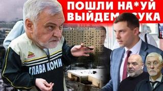 Владимир Уйба (Валентин) глава Республики Коми обещал дать П**ДЫ за критику. Кто здесь власть?