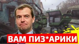 Медведев проговорился что нас ждет после выборов в Госдуму