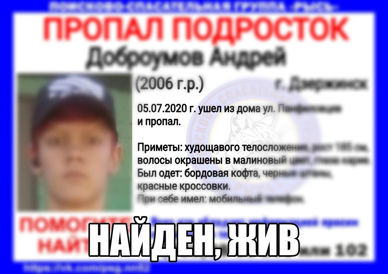 Доброумов Андрей,<br> 2006 г.р.<br> г. Дзержинск