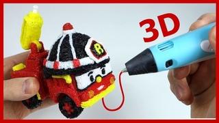 Робокары. Пожарная машина Рой - 3Д РУЧКА. 3D Pen. DIY. Тяп-Ляп