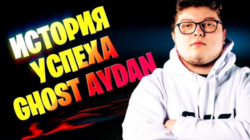 GHOST AYDAN - ИСТОРИЯ УСПЕХА | ТОП ИГРОК ФОРТНАЙТ