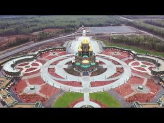 Строительство Главного храма ВС РФ завершено