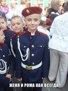 Личный фотоальбом Ромы Мельникова