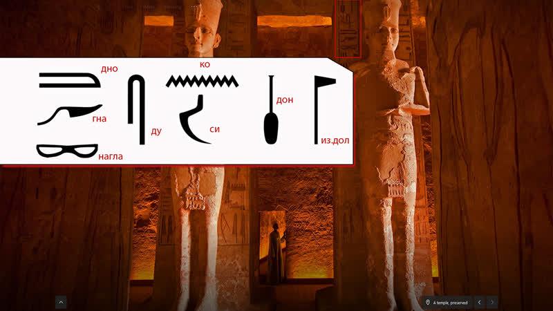 Расшифровка Древнеегипетского текста с пояснением смыслов.