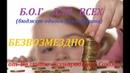 ВВС Бюджет Одного Гражданина СССР БЕЗВОЗМЕЗДНО Полная Инструкция