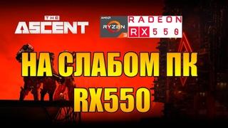 The Ascent НА СЛАБОМ ПК RX550