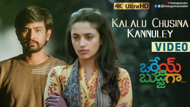 Orey Bujjiga Movie Kalalu Chusina Kannuley Video Song 4K Raj Tarun Malvika Sid Sriram Anup