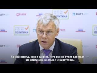 Валерий Гартунг  о главной задаче наставника Конкурса Лидеры России. Политика