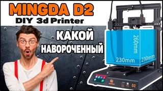 """Обзор Mingda D2 - Какой """"Навороченный"""" 3Д Принтер"""