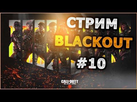 🔴Стрим 10 Black ops 4 АРькатрас FHD 60 FPS Новая Рокация
