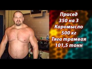 Насколько реально силен Василий Вирастюк ?