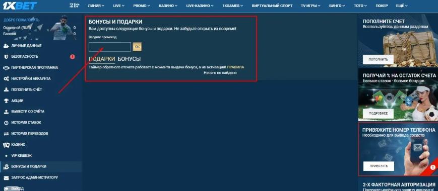 промокод 1xbet promokod-1xbet.ru