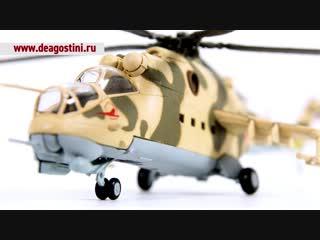 Военные вертолёты (ДеАгостини)