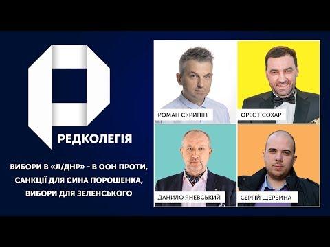 РЕДКОЛЕГІЯ: Вибори в «Л/ДНР» - в ООН проти, санкції для сина Порошенка, вибори для Зеленського