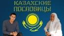 КАЗАХСКИЕ ПОСЛОВИЦЫ / МУДРОСТЬ ПРЕДКОВ