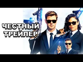 Честный трейлер | «люди в черном интернэшнл» / honest trailers | men in black international [rus]
