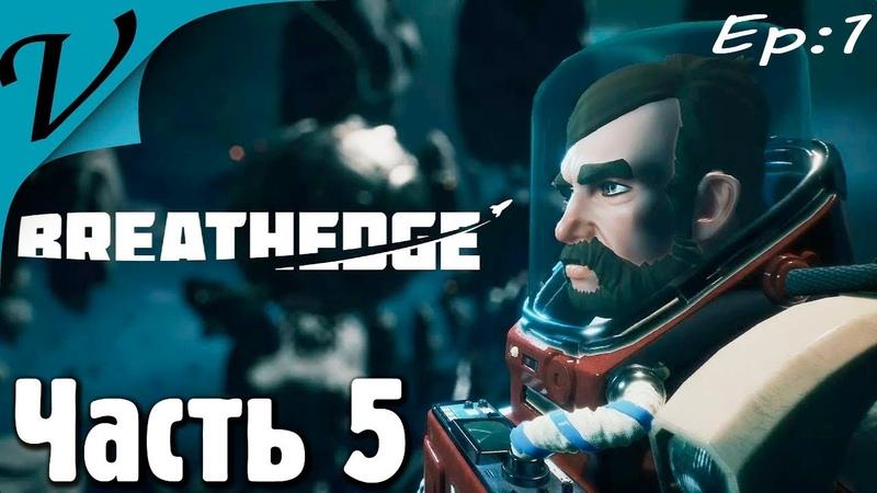 Прохождение Breathedge Эпизод 1 Затерянные в космосе Часть 5 ЭКСПЕРИМЕНТАЛЬНЫЙ ТЕСТ