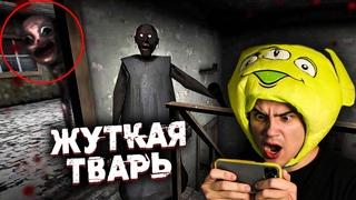 Не Играй в ГРЭННИ в 3 Часа Ночи | Granny | Страшные Видео на Ночь | Реакция | Рома Субботин