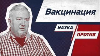 Алексей Водовозов про прививки от коронавируса // Наука против