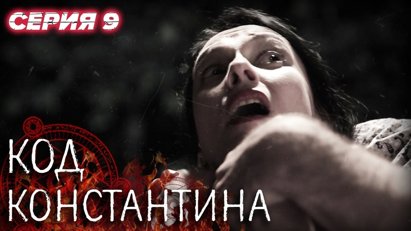 💀 Сериал КОД КОНСТАНТИНА Все серии 9 серия ДЕТЕКТИВ Мистика 2020 Сериалы ICTV