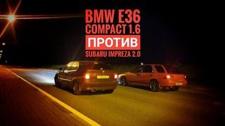 Drag ivent 2. BMW E36 compact 1.6 против Subaru impreza 2.0