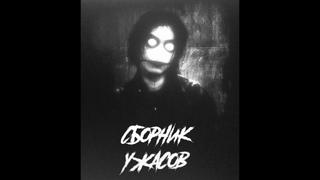 Сборник ужасов от NOSFERATU |Страшные истории на ночь | СТРАШИЛКИ