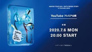 あいみょん – Blu-ray/DVD「AIMYON TOUR 2019 -SIXTH SENSE STORY- IN YOKOHAMA ARENA」後編・プレミア公開